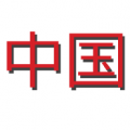 El l Ching – Lecciones