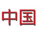 Símbolos Navideños y Feng Shui 2010