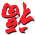 El Año Nuevo Chino y el Símbolo Fu