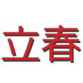 Lin Chun 立春: Inicio de la Primavera
