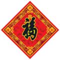 El noveno día del primer mes lunar chino: 18 de febrero del 2013